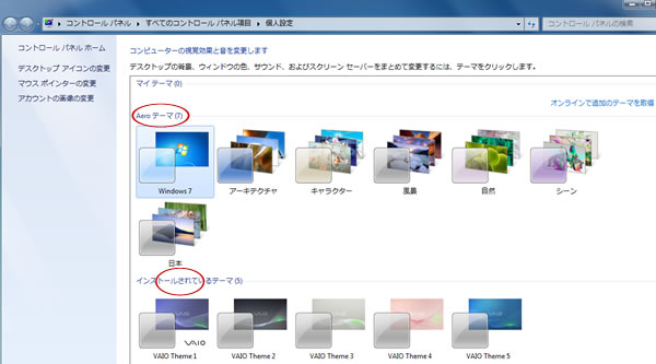 Windows Aeroを有効