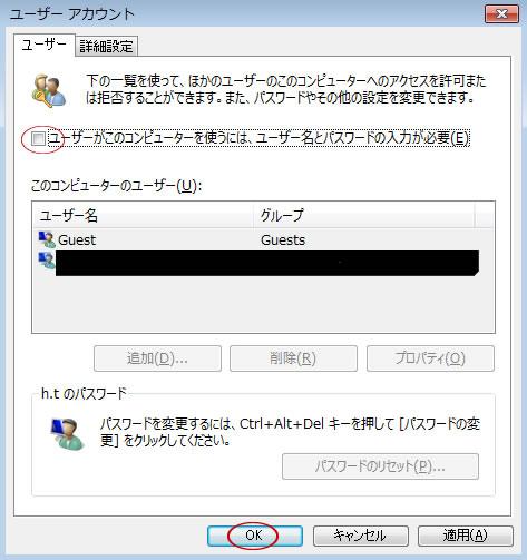 ログオンパスワード省略