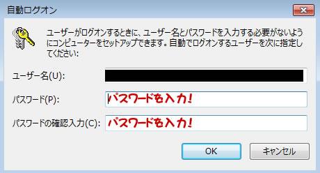 ログオンパスワード省略 その2